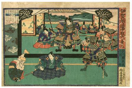 歌川国員: Act 2 - Igagoe Dochu Sugoroku - Artelino