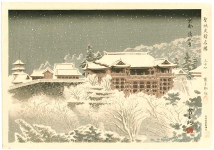 徳力富吉郎: Kiyomizu Temple - Famous, Sacred and Historical Places (first edition) - Artelino