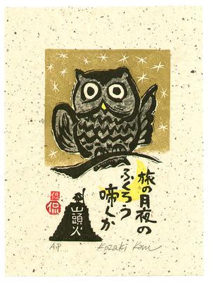 Kozaki Kan: Hooting Owl - Artelino