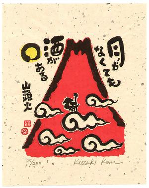 Kozaki Kan: Without the Moon - Artelino