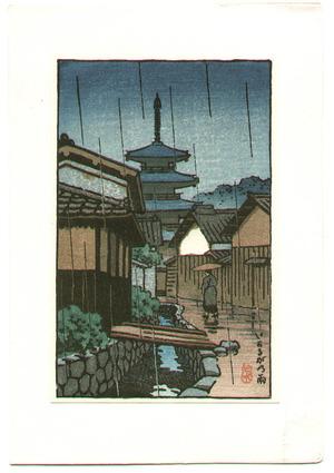 川瀬巴水: Pagoda in Rain (small size) - Artelino