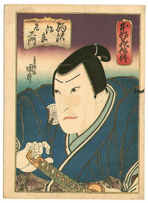 歌川国升: Jirozaemon - Kabuki - Artelino