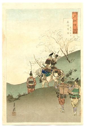 尾形月耕: Nakoso - Gekko Zuihitsu - Artelino
