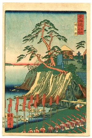 河鍋暁斎: Shigitatsusawa - The Scenic Places of Tokaido - Artelino