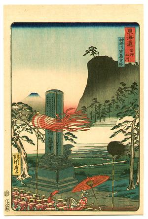 Kawanabe Kyosai: Urashima - The Scenic Places of Tokaido - Artelino