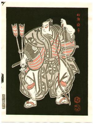 代長谷川貞信〈3〉: Archer Yoichi - Kabuki - Artelino