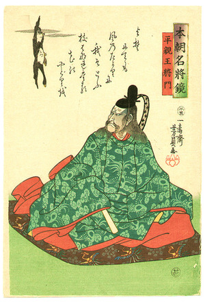 Utagawa Yoshikazu: Force is with Him - Masakado - Artelino