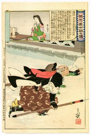 Migita Toshihide: Kanamaru - Biographies of Loyal Retainers of Chushingura - Artelino
