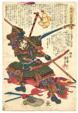 歌川国芳: Masatoshi - Biographies of Heros in Taihei-ki - Artelino