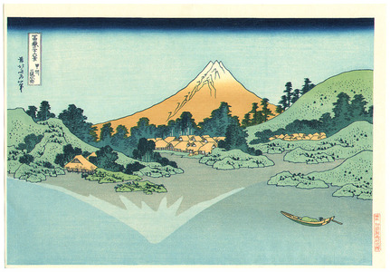 葛飾北斎: Water Surface at Misaka- Fugaku Sanju-rokkei - Artelino