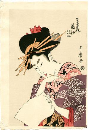 Kitagawa Utamaro: Beauty Fujie - Artelino