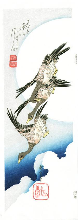 歌川広重: Wild Geese and the Moon - Artelino