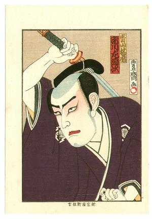 歌川国貞三代: Ichikawa Sadanji - Actor Portrait - Artelino