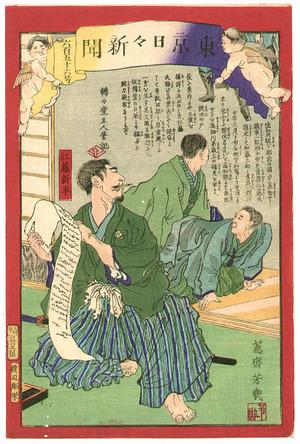落合芳幾: Kondo Shinpei - Tokyo Nichinichi Shinbun - Artelino