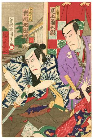 歌川国貞三代: Three Scenes in One - Chushingura Act 7 - Artelino