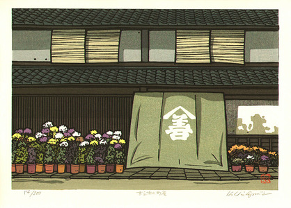 Nishijima Katsuyuki: Traditional House at Kinomoto - Artelino