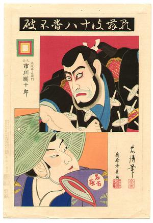 鳥居清忠: Fuwa - Kabuki Juhachi Ban - Artelino