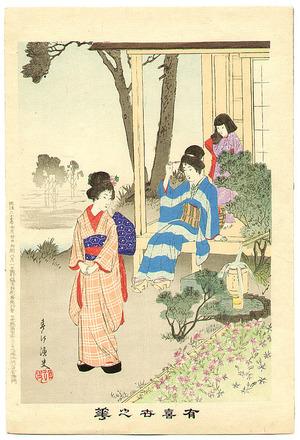 Miyagawa Shuntei: Water Garden - Yukiyo no Hana - Artelino