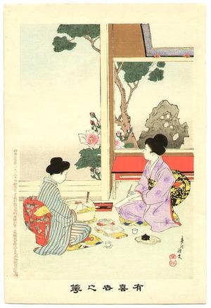 宮川春汀: Poem Writings - Yukiyo no Hana - Artelino