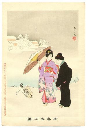 宮川春汀: Puppies in the Snow - Yukiyo no Hana - Artelino