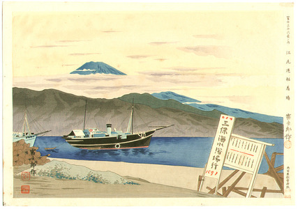 Tokuriki Tomikichiro: Mt.Fuji and Ship - Thirty-six Views of Mt.Fuji - Artelino