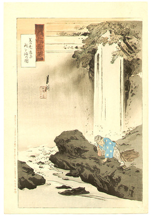 Ogata Gekko: Waterfall - Miscellaneous sketches by Gekko - Artelino