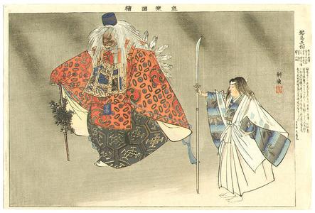 Tsukioka Kogyo: Kurama Tengu - No Gaku Zue - Artelino