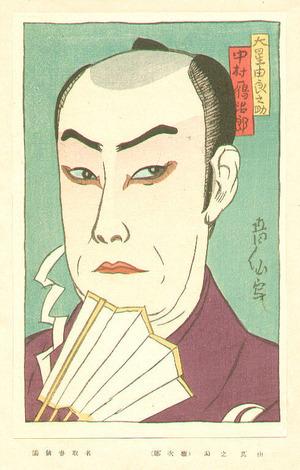 Natori Shunsen: Yuranosuke - Shin Nigao (New Portraits) - Artelino