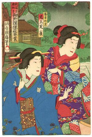 歌川国貞三代: Ferry Landing at Torimura - kabuki - Artelino