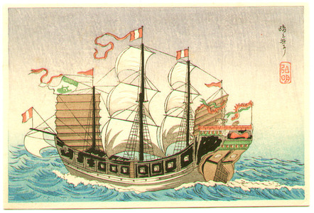 Takahashi Hiroaki: Sailing on Blue Ocean - Artelino