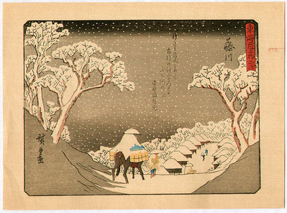 歌川広重: Kyoka Tokaido - No. 38 Fujikawa - Artelino