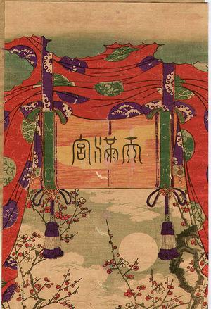 河鍋暁斎: Calligrapher Sugawara - Artelino