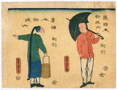 Utagawa Yoshitora: Chinese - Artelino