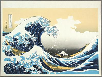 葛飾北斎: Big Wave - Artelino
