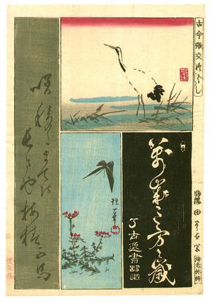 Sakai Hoitsu: Harimaze - 1 - Artelino