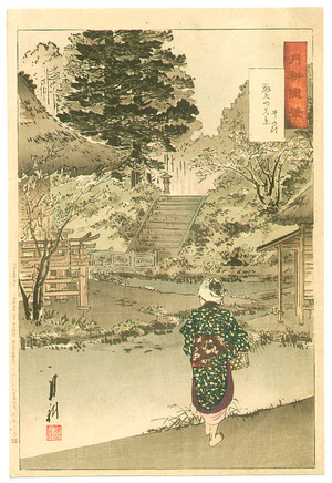 Ogata Gekko: Snake at Inogashira - Gekko's Essay - Artelino