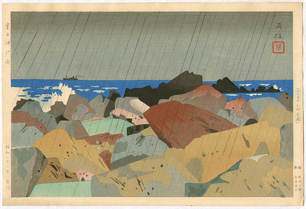 Hagiwara Hideo: Muroto Cape - Artelino