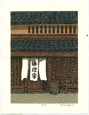 Nishijima Katsuyuki: February - Snow - Artelino