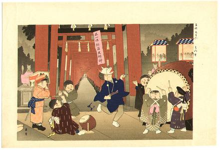山本昇雲: Festival at Inari Shrine - Children's Play - Artelino