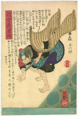 歌川芳艶: Holding a Gun - Kinsei Giyu Den - Artelino