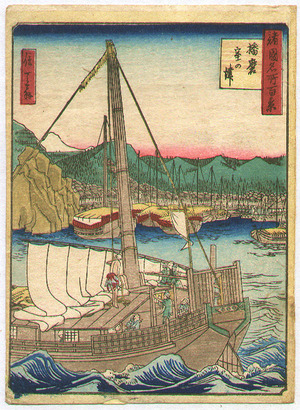 Watanabe Nobukazu: Harima - One Hundred Famous Places of Provinces - Artelino
