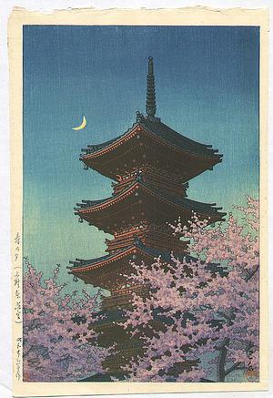 Kawase Hasui: Tosho-gu Shrine - Artelino