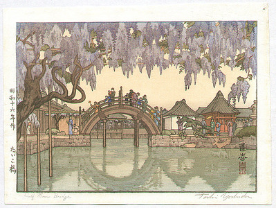 吉田遠志: Half Moon Bridge - Artelino