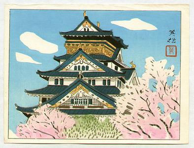 Hagiwara Hideo: Osaka Castle - Artelino