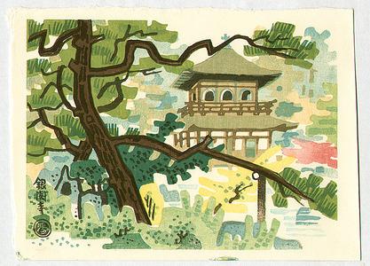 Kotozuka Eiichi: Silver Pavilion - Artelino