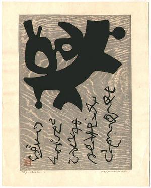 Maki Haku: Symbol - 1 - Artelino