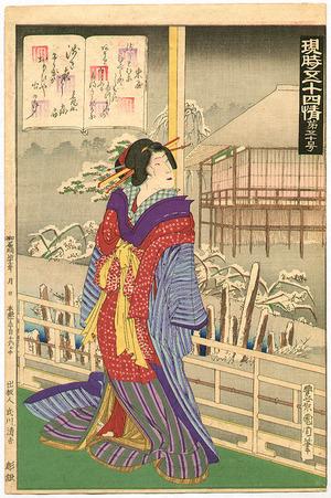 豊原国周: Azumaya - Genji Gojuyo Jo - Artelino