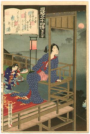豊原国周: Yugiri - Genji Gojuyo Jo - Artelino
