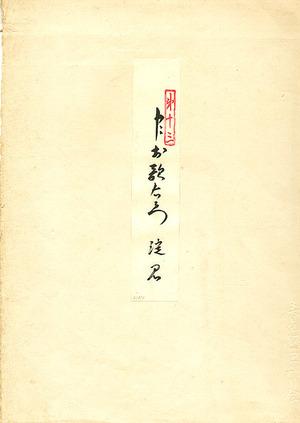 名取春仙: Nakamura Utaemon as Yodogimi - Thirty-six Kabuki Actors - Artelino