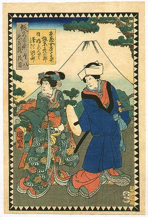 Utagawa Kuniaki: Two Travellers and Mt. Fuji - Chushingura - Artelino
